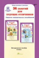 36 занятий Курс РПС 6кл Методическое пособие