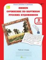 Пишем сочинение по картинам русских художников. 2 класс. Рабочая тетрадь