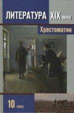 Зинин, Сахаров Литература Учебник для 10 кл. Часть 2 (РС)