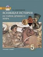 Всеобщая история. История Древнего мира. 5 класс. ФГОС