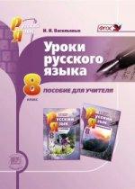 Уроки русского языка в 8 классе. Пособие для учителя. ФГОС