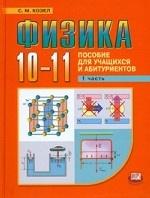 Физика. 10-11 класс. В 2 частях. Часть 1