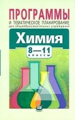 Химия. 8-11 классы. Программы и тематическое планирование