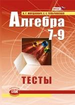 Алгебра 7-9кл [Тесты] Мордкович