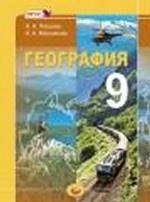 География. 9 класс. Учебник. ФГОС