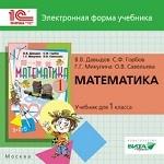 CD-ROM. Математика. 1 класс. Электронное приложение к учебнику. ФГОС