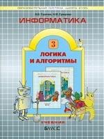 Информатика. Информатика в играх и задачах. 3 класс. Часть 3. Логика и алгоритмы. ФГОС