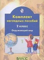 """Комплект наглядных пособий """" Окружающий мир"""" . 2 класс"""
