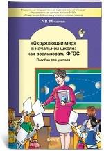 """"""" Окружающий мир"""" в начальной школе: как реализовать ФГОС. Пособие для учителя"""