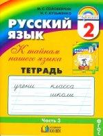 Соловейчик 2 кл. Русский язык.  Раб. тетр. 3 ч. (ФГОС) ( 21век.)