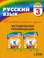 Соловейчик 3 кл. Русский язык. Метод. рекоменд. (21век.)