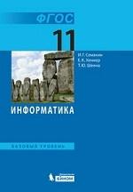 Информатика. Базовый уровень: учебник для 11 класса ФГОС 2012