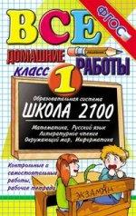 ВДР Все домашние работы 1кл Школа 2100 (бол)
