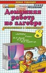 ДР Алгебра 8кл Алимов
