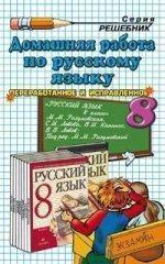 ДР Русский язык Разумовская 8 кл. (Экзамен) (ст.40)