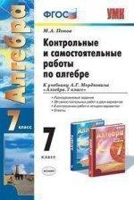 """Алгебра. 7 класс. Контрольные и самостоятельные работы к учебнику А. Г. Мордковича """"Алгебра. 7 класс"""""""