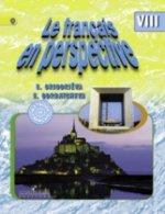 Французский язык. Французский в перспективе. 8 класс. Учебник. ФГОС
