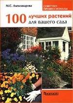 100 лучших растений для вашего сада