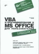 Книга VBA и программирование в MS Office для пользователей