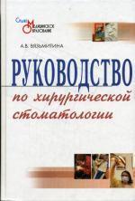 Руководство по хирургической стоматологии. 2-е издание