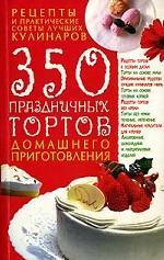 350 праздничных тортов домашнего приготовления