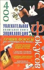 Увлекательная энциклопедия фокусов