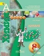 Химия. 8 класс (+DVD-ROM)