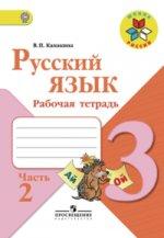Канакина Русский язык 3 кл. Рабочая тетрадь. Часть 1,2 (Комплект) ФГОС/216,352