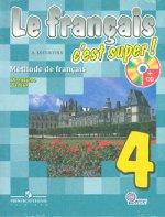Le francais 4: C`est super! Methode de francais / Французский язык. 4 класс (комплект из 2 книг + CD)
