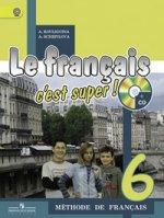 Французский язык. 6 класс. Учебник (+ CD-ROM)
