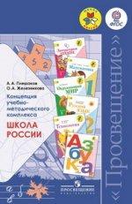 Скачать Концепция учебно-методического комплекса Школа России. Пособие для учителей бесплатно