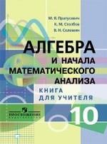 Алгебра и начала математического анализа. 10 класс. Книга для учителя