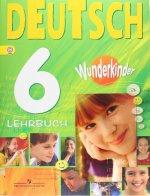 Deutsch 6: Lehrbuch / Немецкий язык. 6 класс. Учебник