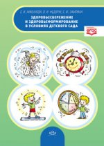 Здоровьесбережение и здоровьеформирование в детсад