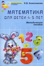 Математика для детей 4-5 лет [Метод. пособие]