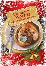 Скачать Готовим мясо для новогоднего стола бесплатно