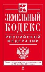 Земельный кодекс Российской Федерации : текст с изм. и доп. на 15 октября 2014 г