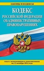 Кодекс Российской Федерации об административных правонарушениях : текст с изм. и доп. на 15 октября 2014 г