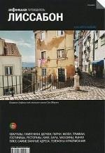 Лиссабон (изд.2)