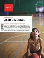 """Дети в Москве. Путеводитель """"Афиши"""""""