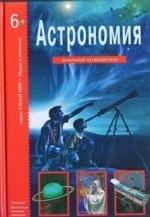 Астрономия. Школьный путеводитель