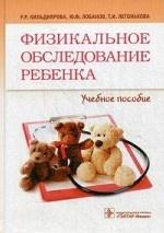 Физикальное обследование ребенка. Учебник. Гриф УМО по медицинскому образованию