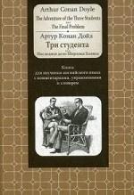 Артур Конан Дойл. Три студента. Последнее дело Шерлока Холмса. Книга для изучения английского языка с комментариями, упражнениями и словарем 150x219
