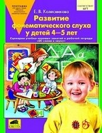 Развитие фонематического слуха у детей 4-5л