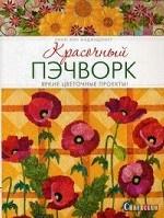 Линн Энн Маджидимер. Красочный пэчворк. Яркие цветочные проекты