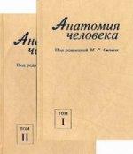 Анатомия человека. В 2-х т. 7-е изд., испр