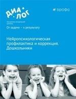 Нейропсихологическая профилактика и коррекция. Дошкольники. Учебно-методическое пособие