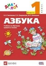 Азбука. 1 класс. Учебник. В 2 частях. Часть 2