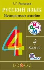 Русский язык 4кл [Методические пособие] РИТМ