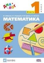 Математика 1кл [Учебник ч2]